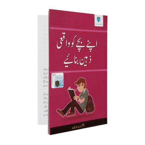 Apnay Bachay Ko Waqai Zaheen Banaiye