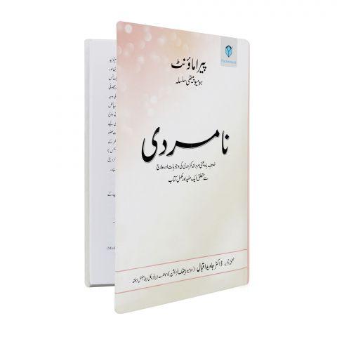 Na-Mardi Book