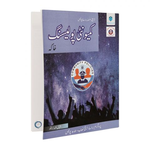 Police Training Series: Community Policing (Urdu Ed)