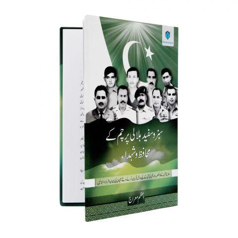 Sabz-O-Sufaid Hilali Parcham Kay Muhafiz-O-Shuhda