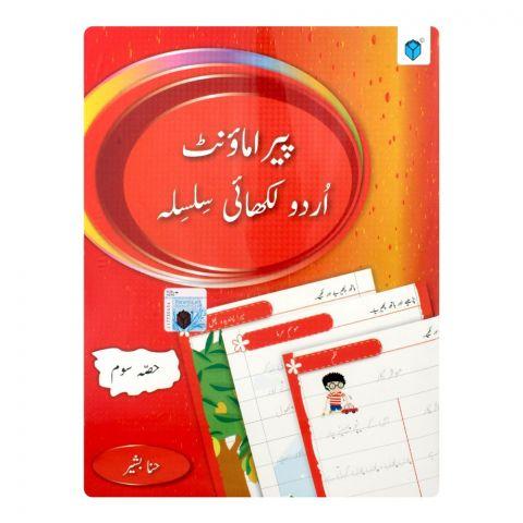 Paramount Urdu Likhai Silsila Book - 3