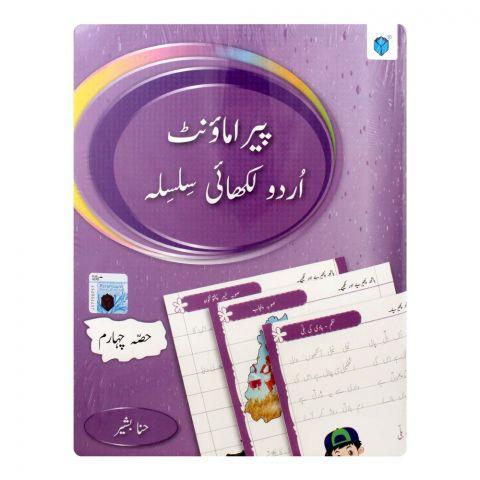 Paramount Urdu Likhai Silsila Book - 4